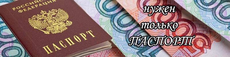 где можно взять кредит без отказа без справок и поручителей по паспорту