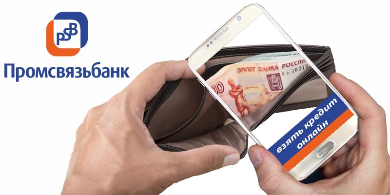возврат кредитов в россии