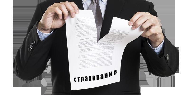 Можно ли отказаться от страховки по ипотеке в Сбербанке в 2020 году