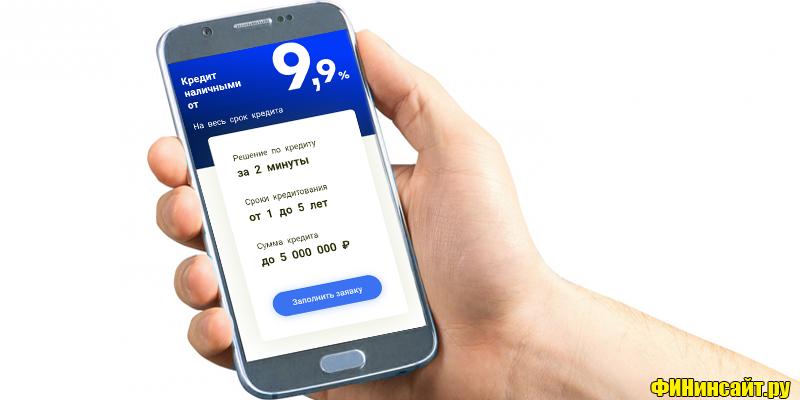 взять кредит онлайн 2500000 рублей