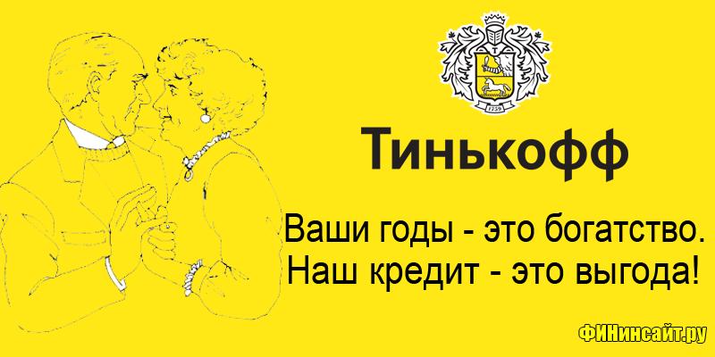 Тинькофф банк кредит наличными пенсионерам