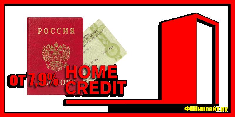 Кредиты по двум документам в 2020