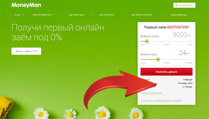 Онлайн заявка на кредит наличными уральский банк реконструкции и развития