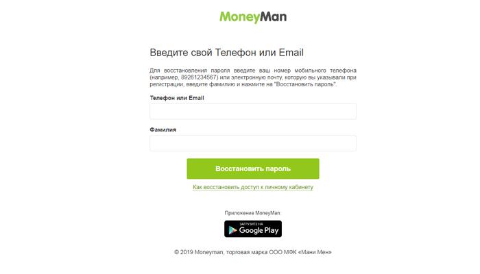 Moneyman личный кабинет вход телефон