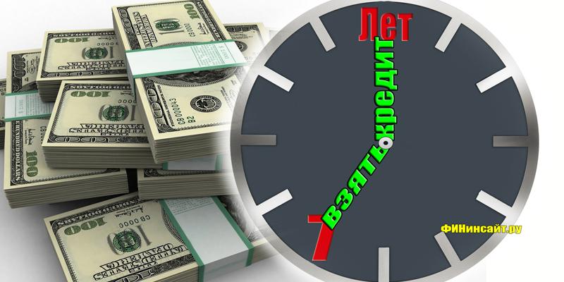 оформить потребительский кредит онлайн цены